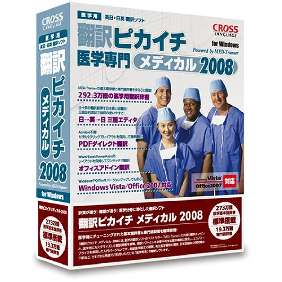 クラッチオーバードロースポークスマン翻訳ピカイチ メディカル 2008 for Windows