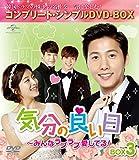 [DVD]気分の良い日3