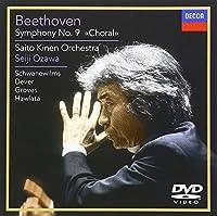 ベートーヴェン:交響曲第9番《合唱》 [DVD]