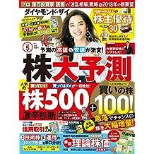 ダイヤモンドZAi (ザイ) 2018年5月号 [雑誌]