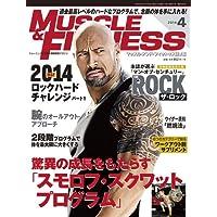 『マッスル・アンド・フィットネス日本版』2014年4月号