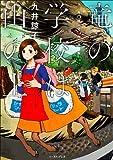竜の学校は山の上 / 九井 諒子 のシリーズ情報を見る
