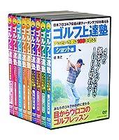 ゴルフ上達塾 DVD全9枚組セット
