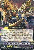 カードファイトヴァンガードG/トライスリーNEXT/G-CHB01/031 グレイエギゾス・ドラゴン R