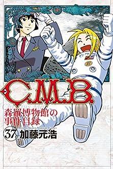 [加藤元浩] C.M.B. 森羅博物館の事件目録 第01-37巻
