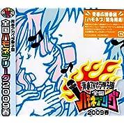 青春アカペラ甲子園 全国ハモネプリーグ2009 春