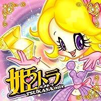 HIME TRANCE PRESENTS TSUKASA MIX by V.A. (2008-11-12)