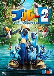 【動画】ブルー2 トロピカル・アドベンチャー