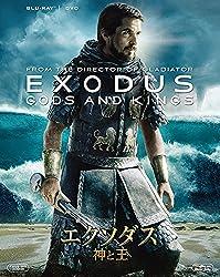 【動画】エクソダス:神と王