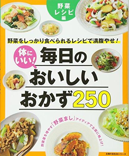 体にいい! 毎日のおいしいおかず250 野菜レシピ編 (主婦の友生活シリーズ)