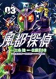 風都探偵(3) (ビッグコミックス)
