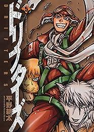 ドリフターズ(5) (ヤングキングコミックス)