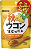 オリヒロ 秋ウコン 粉末100% 150g
