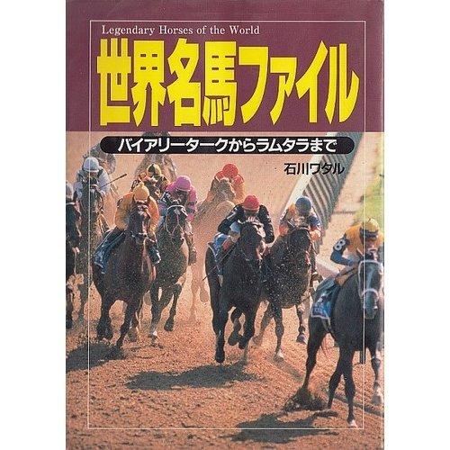 「神の馬」ラムタラ、死亡