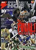 電撃 HOBBY MAGAZINE (ホビーマガジン) 2007年 10月号 [雑誌]