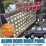 ジムニー JA11 アルミ インナードア パネル ドア ガード メッキ パネル 内装 ドレスアップ カスタム パーツ 2P SUZUKI JIMNY