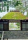 日本建築の特質と心: 創造性の根源を探る