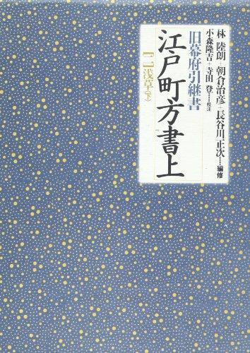 浅草 (旧幕府引継書 江戸町方書上)