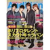 Audition (オーディション) 2010年 06月号 [雑誌]