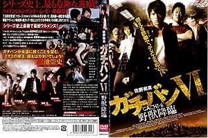 ガチバンVI 野獣降臨 中古DVD [レンタル落ち] [DVD]