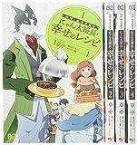 ログ・ホライズン にゃん太班長・幸せのレシピ コミック 1-4巻セット (B's-LOG COMICS)