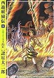 西遊妖猿伝 (5) (希望コミックス (306))