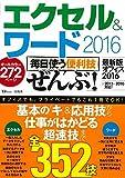 エクセル&ワード2016毎日使う便利技「ぜんぶ」! (TJMOOK)