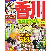 まっぷる 香川 さぬきうどん 高松・琴平・小豆島 '18 (まっぷるマガジン)