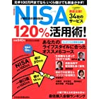 日経ムック NISA(少額投資非課税制度)120%活用術! ―タイプ別・お得なプラン付き