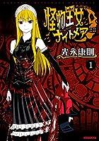 怪物王女ナイトメア 第01巻