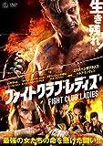 ファイトクラブ・レディズ/FEMALE FIGHT CLUB