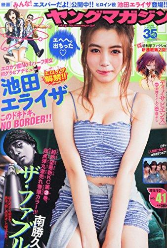 ヤングマガジン 2015年 9/21 号 [雑誌]