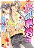 恋する暴君 5 (GUSH COMICS)