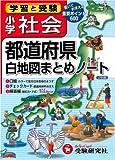 小学社会都道府県白地図まとめノート―学習と受験