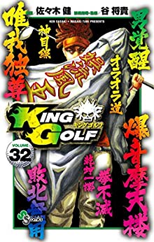 King Golf 第01 32巻, manga, download, free