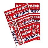 8枚セット 防犯 ステッカー シール セキュリティー ステッカー シール「防犯装置作動中」 大きいサイズ Cyberplugs (レッド)