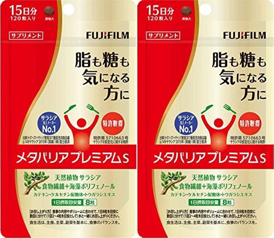 袋前書きチョコレート【2個セット】メタバリア プレミアムS 120粒
