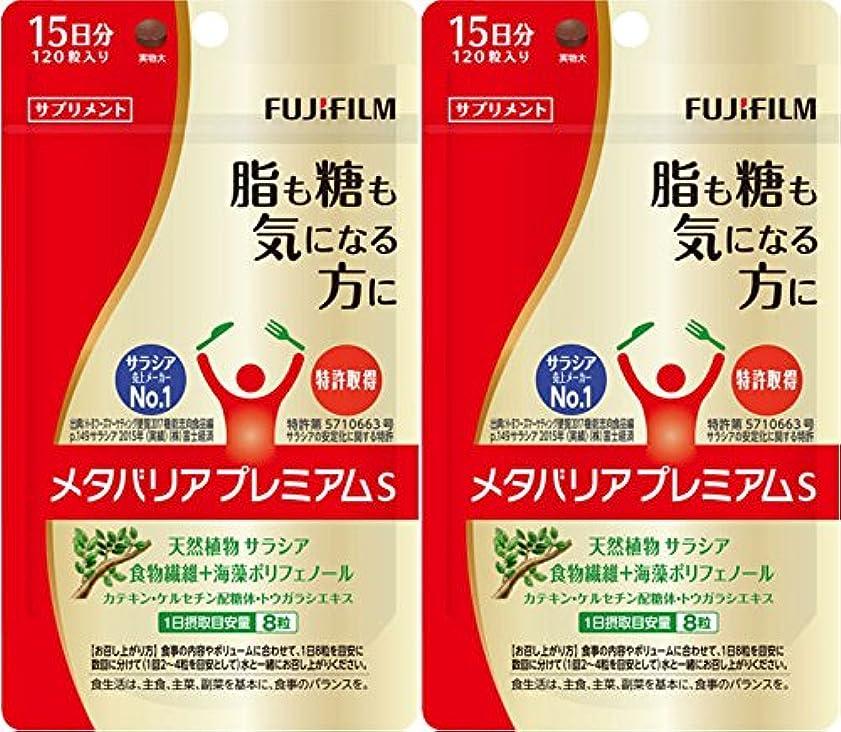 資格柔らかさアライメント【2個セット】メタバリア プレミアムS 120粒