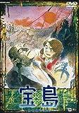宝島(1) [DVD]