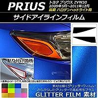 AP アイラインフィルム グリッタータイプ トヨタ プリウス ZVW30 前期 ハロゲンヘッドライト用 レッド AP-YLGL025-RD 入数:1セット(2枚)
