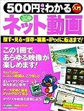 500円でわかるネット動画―YouTube・ニコニコ動画活用ガイド (Gakken Computer Mook)