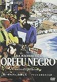 「黒いオルフェ」を探して-ブラジル音楽をめぐる旅 画像