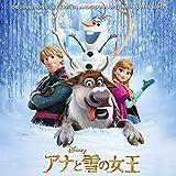 アナと雪の女王 (オリジナル・サウンドトラック / 日本版)