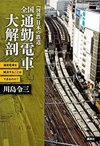 全国 通勤電車大解剖 満員電車を解消することはできるのか? (【図説】日本の鉄道)