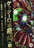 ゲッターロボ飛焔 (下) ~THE EARTH SUICIDE~ 下 (幻冬舎コミックス漫画文庫)