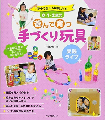 0・1・2歳児の遊んで育つ手作りおもちゃ: 子どもの姿にあわせた環境...