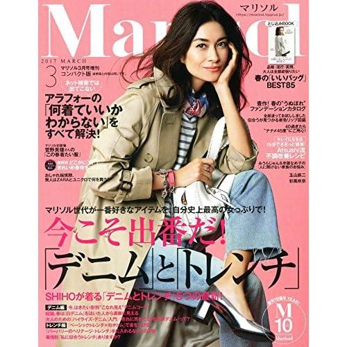 Marisol(マリソル) コンパクト版 2017年 03 月号 [雑誌]: Marisol(マリソル) 増刊