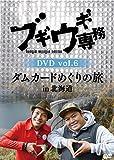 ブギウギ専務DVD vol.6 「ダムカードめぐりの旅in北海道」