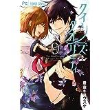 クイーンズ・クオリティ (9) (Betsucomiフラワーコミックス)