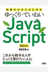 知識ゼロからはじめる ゆっくり・ていねいJavaScript ES6対応 単行本